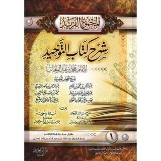 (المجموع الفريد شرح كتاب التوحيد (2 مجلد