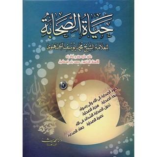(حياة الصحابة (3 مجلدات
