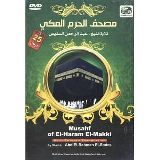  مصحف الحرم المكي بصوت المقرىء الشيخ عبدالرحمن السديس