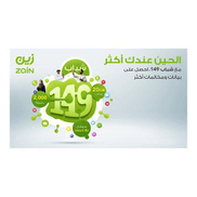 Zain Shabab PacKage ,5G support,20 GB internet, 2000 mins Local calls